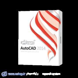 آموزش AutoCAD 2014