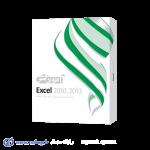 آموزش Excel 2010, 2013