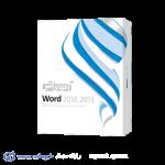 آموزش Word 2010 , 2013