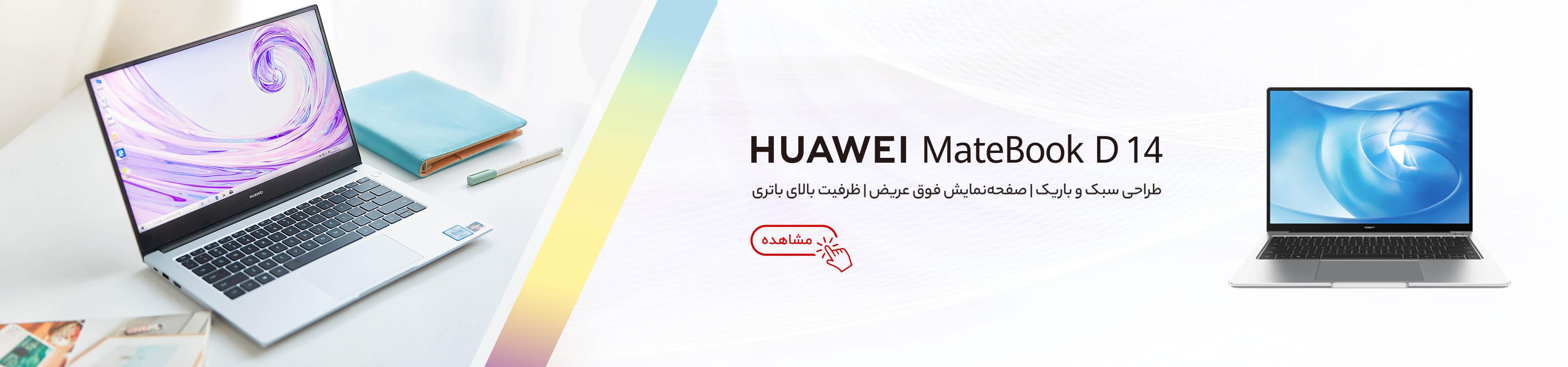 d14 huawei