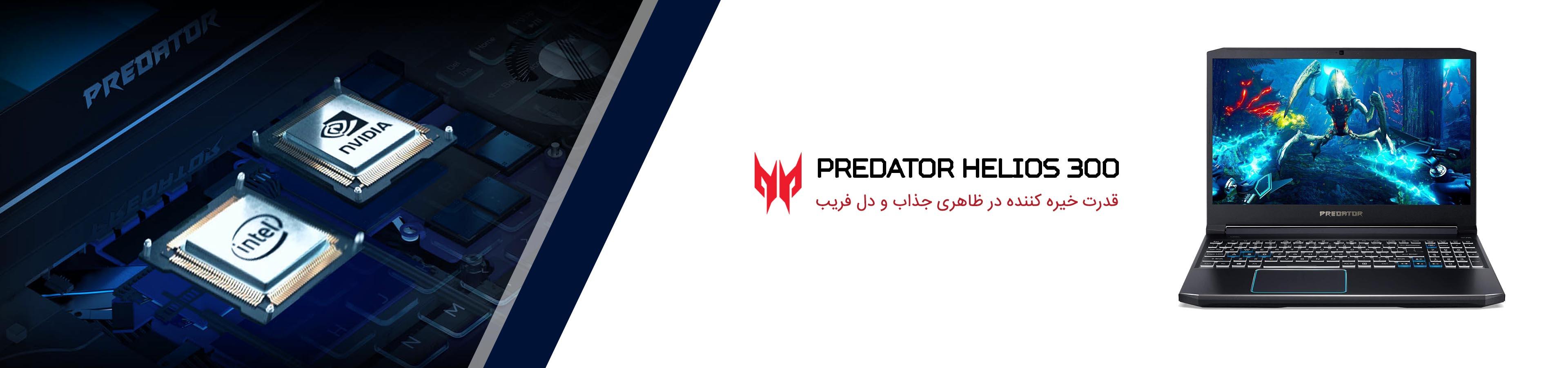 Acer-Predator-Helios