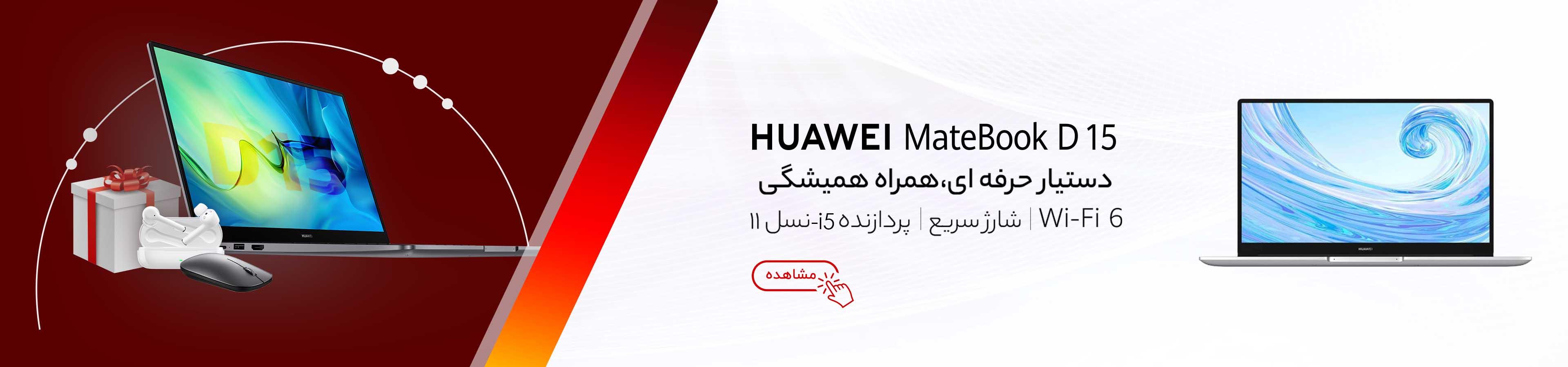 d15 huawei