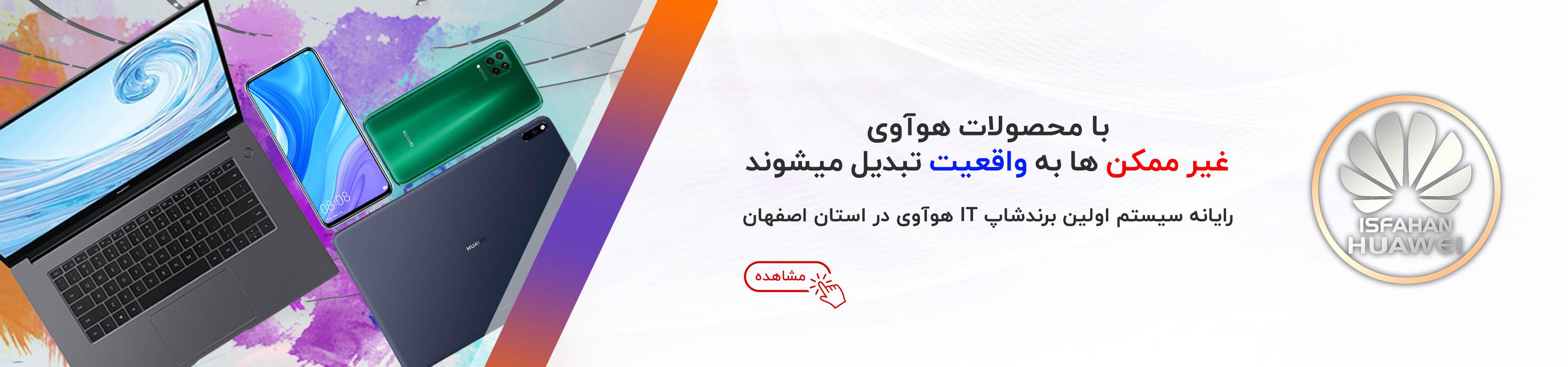 نمایندگی رسمی هوآوی در اصفهان