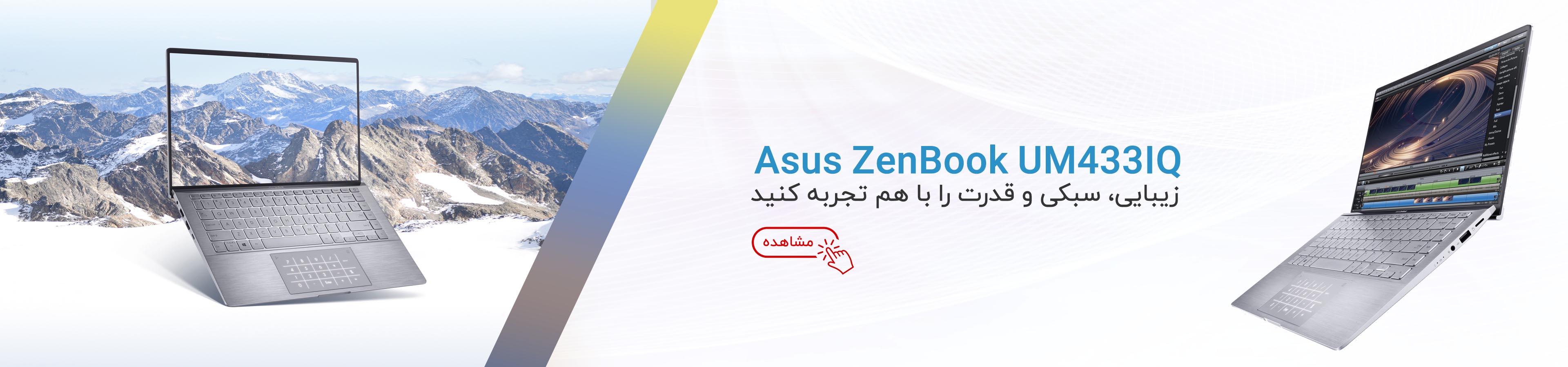 ASUS ZenBook UM433IQ 2020