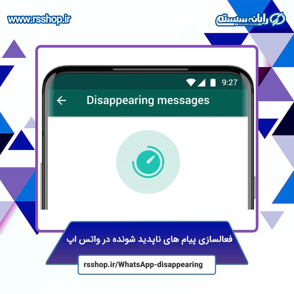 فعالسازی پیام های ناپدید شونده در واتس اپ
