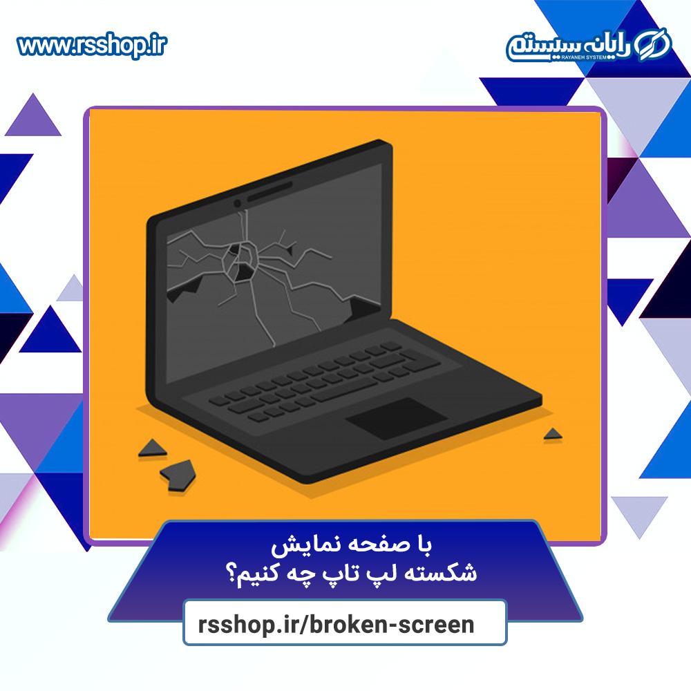 با صفحه نمایش شکسته لپ تاپ چه کنیم؟