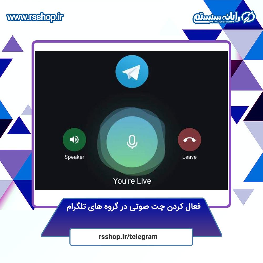 فعال کردن چت صوتی در گروه های تلگرام